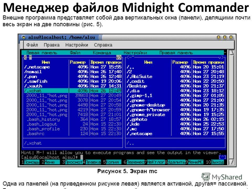 Менеджер файлов Midnight Commander