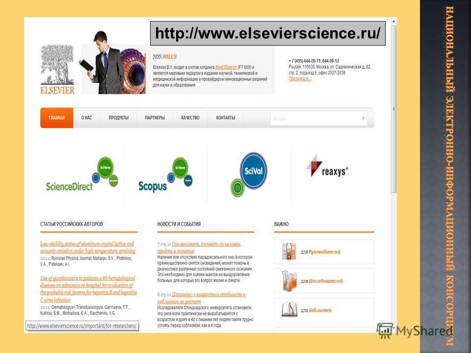 http://www.elsevierscience.ru/