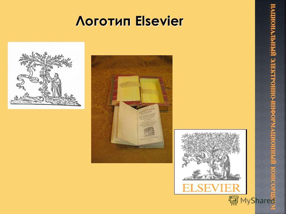 Логотип Elsevier