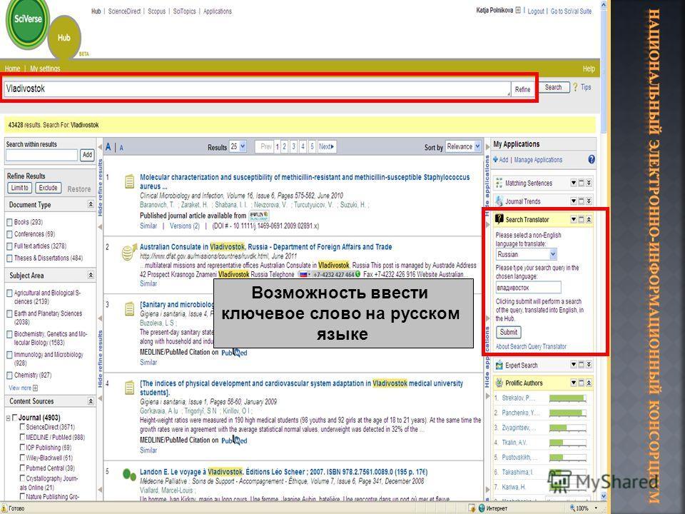 Возможность ввести ключевое слово на русском языке