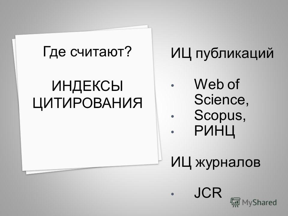 ИЦ публикаций Web of Science, Scopus, РИНЦ ИЦ журналов JCR Где считают? ИНДЕКСЫ ЦИТИРОВАНИЯ