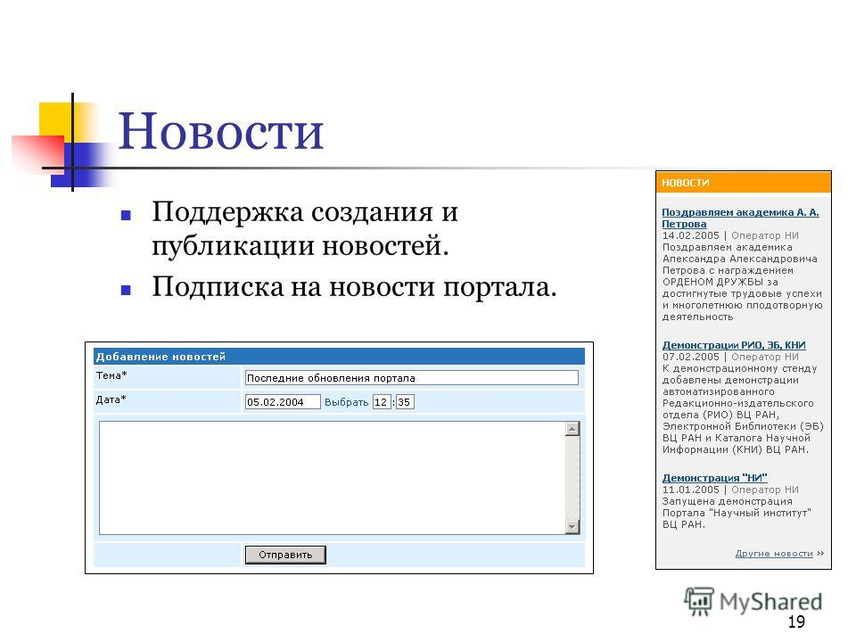 19 Новости Поддержка создания и публикации новостей. Подписка на новости портала.