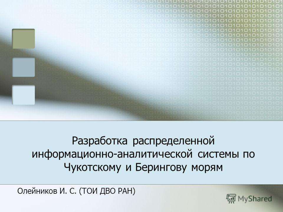 Разработка распределенной информационно-аналитической системы по Чукотскому и Берингову морям Олейников И. С. (ТОИ ДВО РАН)