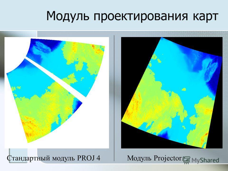 Модуль проектирования карт Модуль ProjectorСтандартный модуль PROJ 4