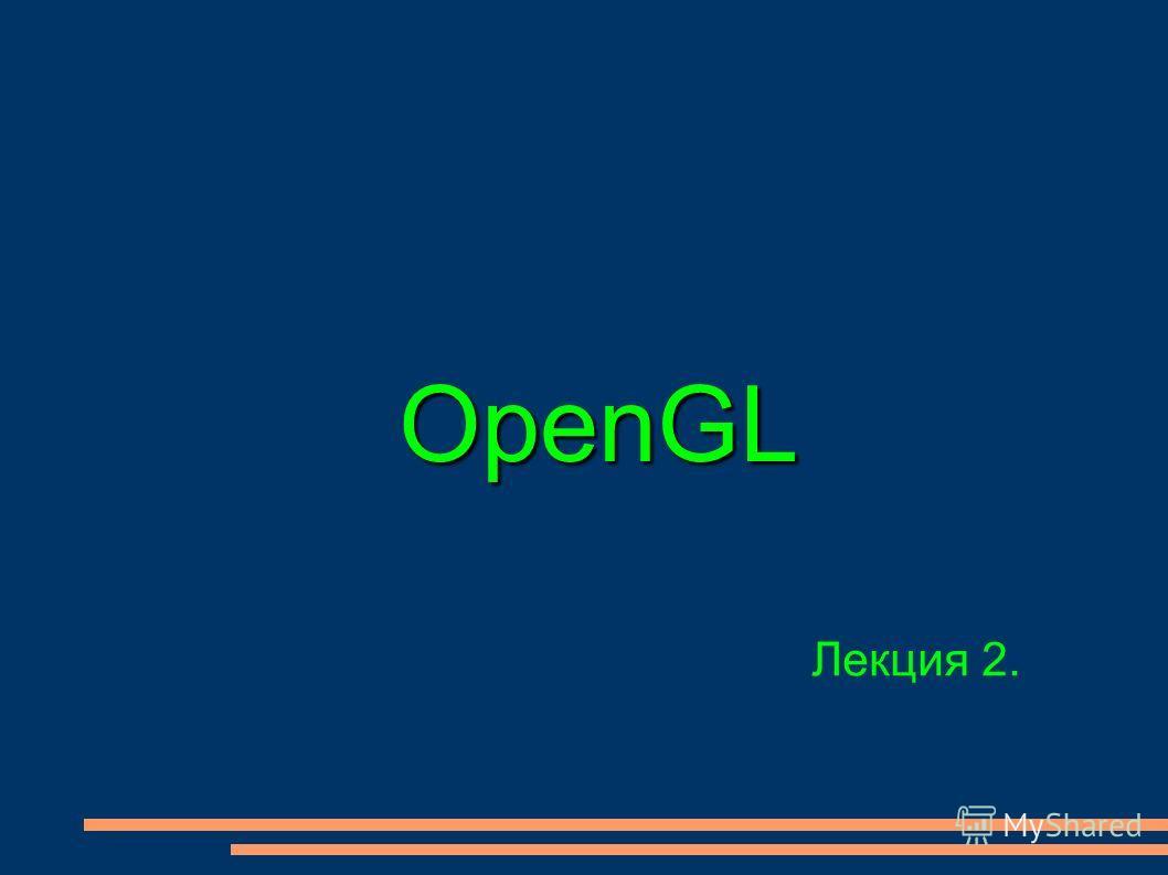 OpenGL Лекция 2.