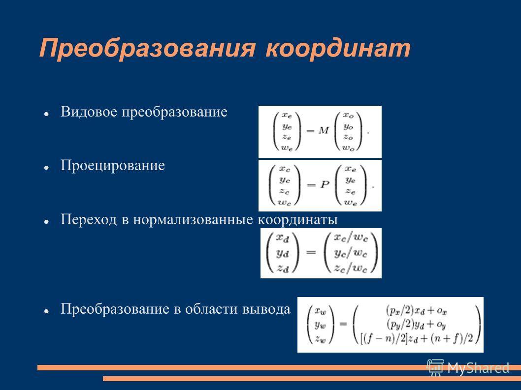 Видовое преобразование Проецирование Переход в нормализованные координаты Преобразование в области вывода
