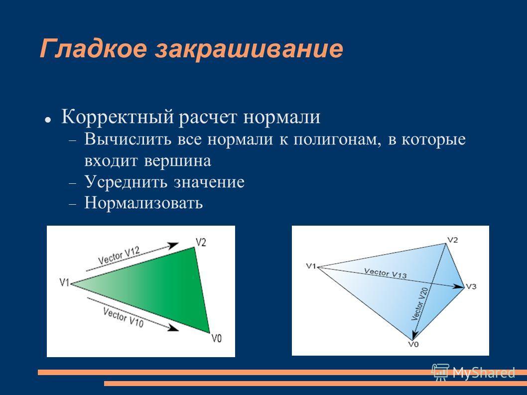Корректный расчет нормали Вычислить все нормали к полигонам, в которые входит вершина Усреднить значение Нормализовать
