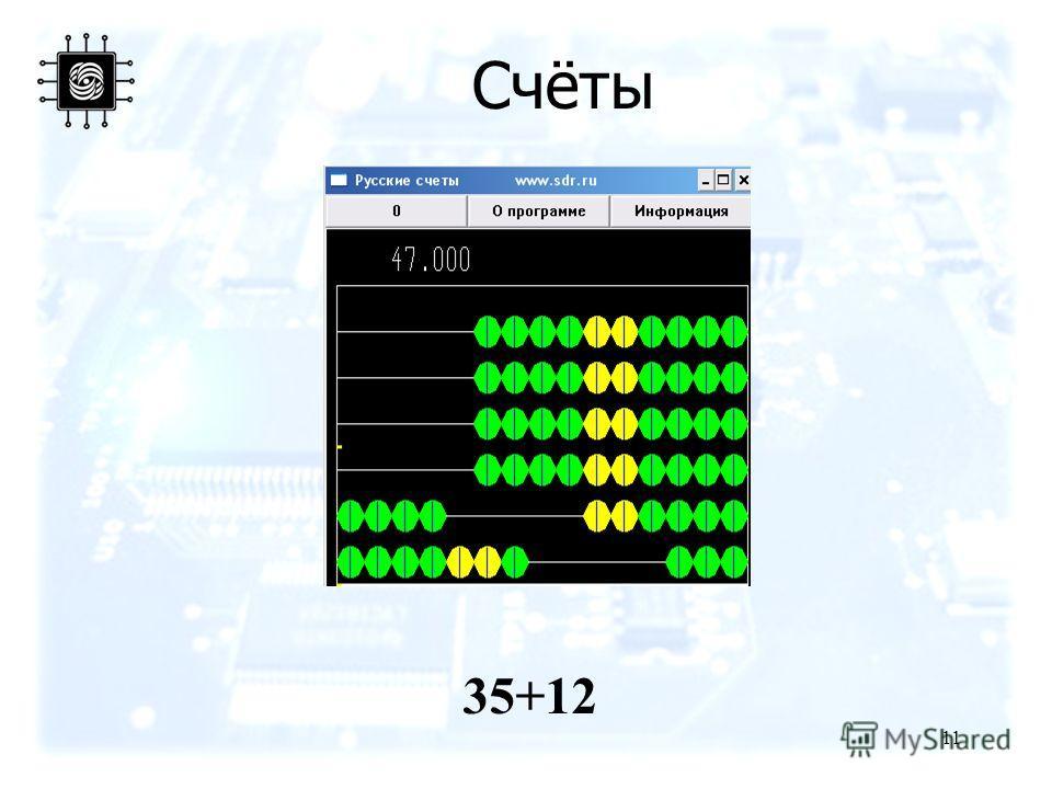 Счёты 11 35+12