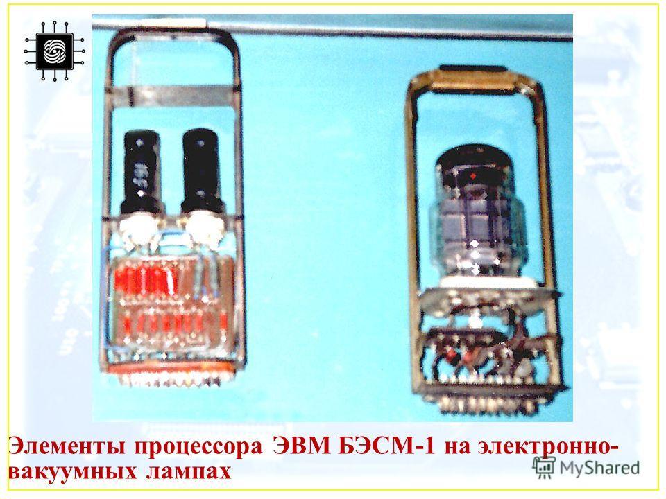 Элементы процессора ЭВМ БЭСМ-1 на электронно- вакуумных лампах