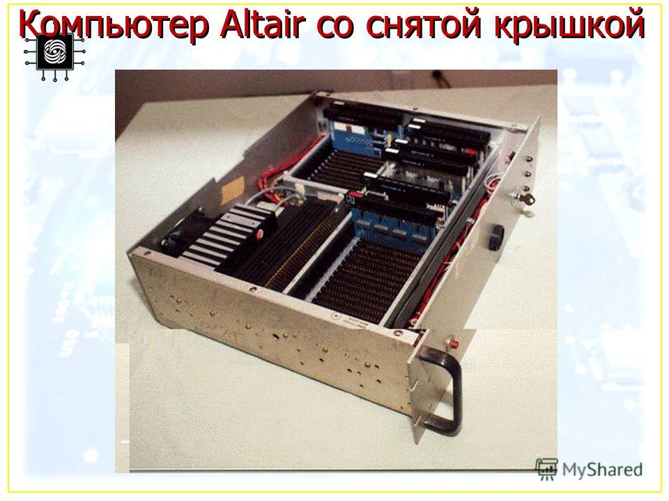 Компьютер Altair со снятой крышкой