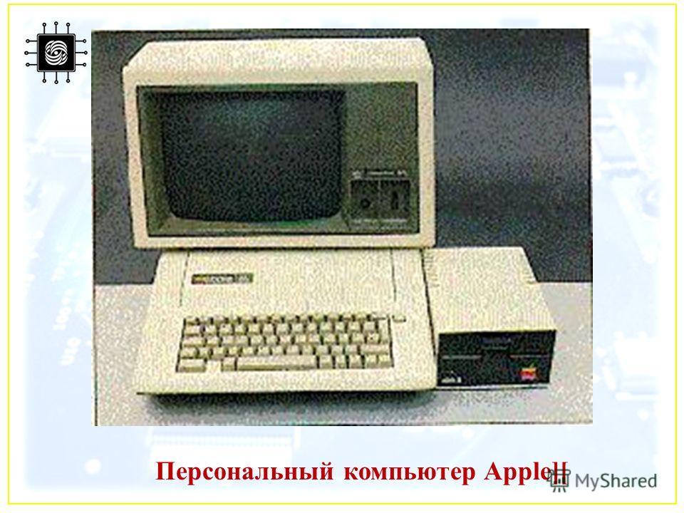 Персональный компьютер Apple][