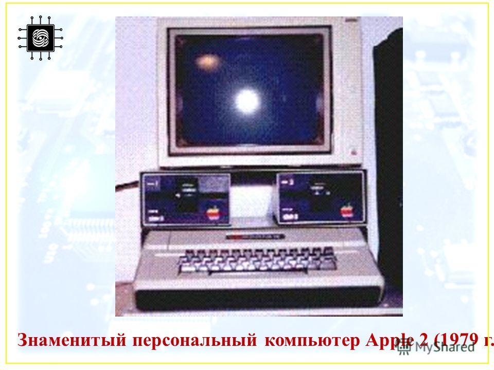 Знаменитый персональный компьютер Apple 2 (1979 г.)