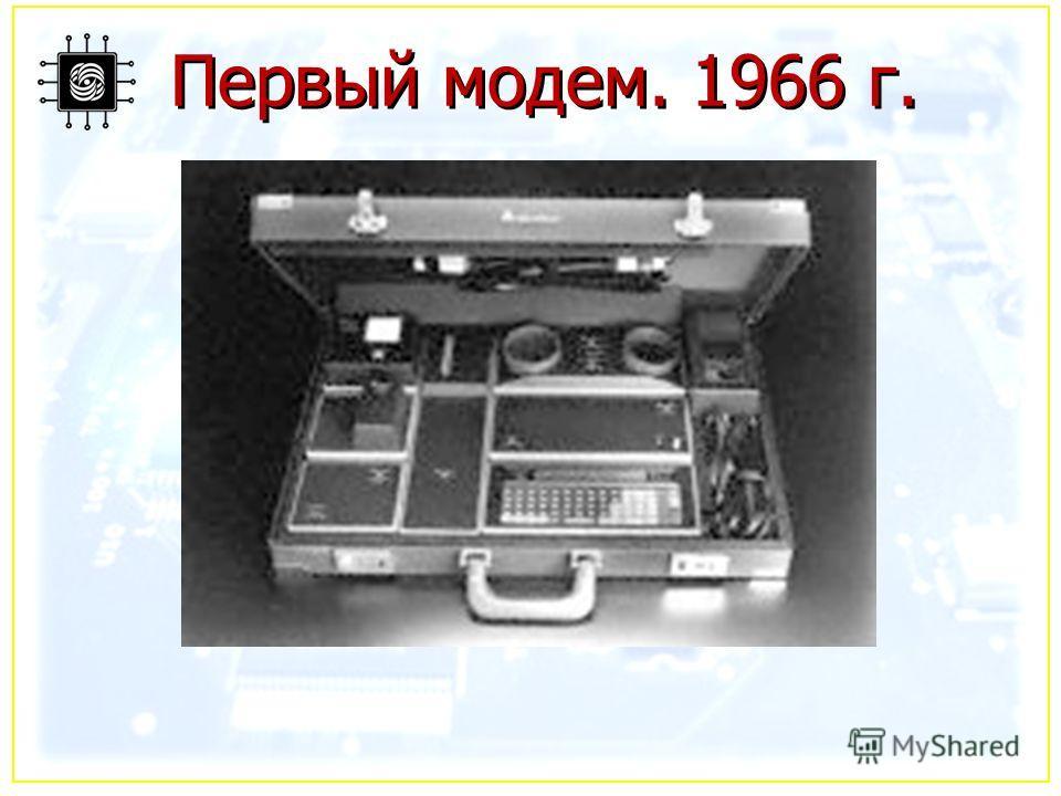 Первый модем. 1966 г.