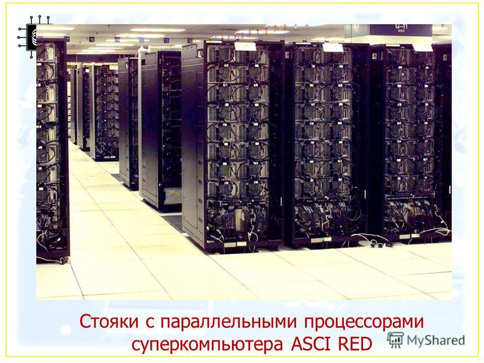 Стояки с параллельными процессорами суперкомпьютера ASCI RED