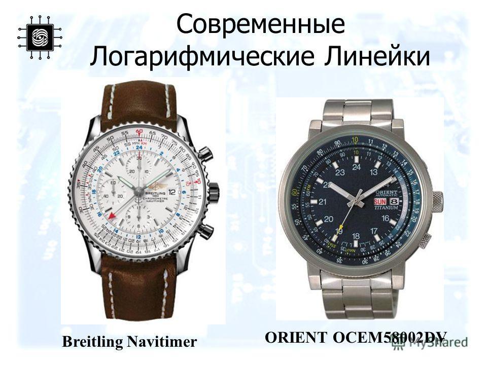 17 Современные Логарифмические Линейки Breitling Navitimer ORIENT OCEM58002DV