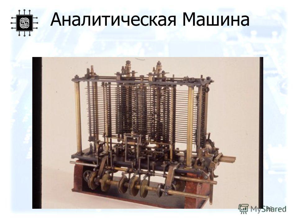 39 Аналитическая Машина