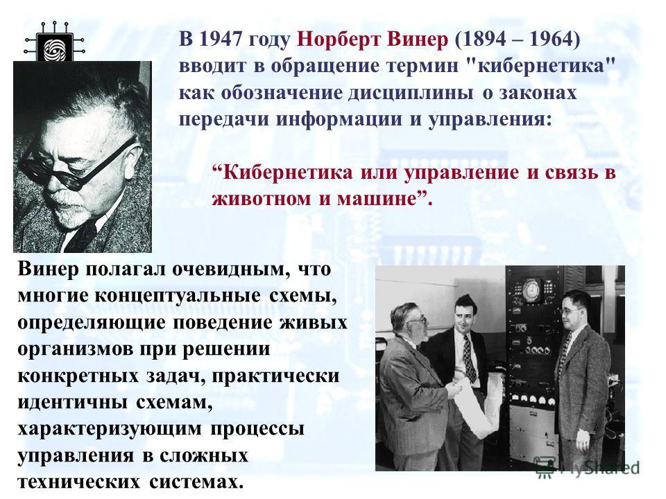 98 В 1947 году Норберт Винер (1894 – 1964) вводит в обращение термин