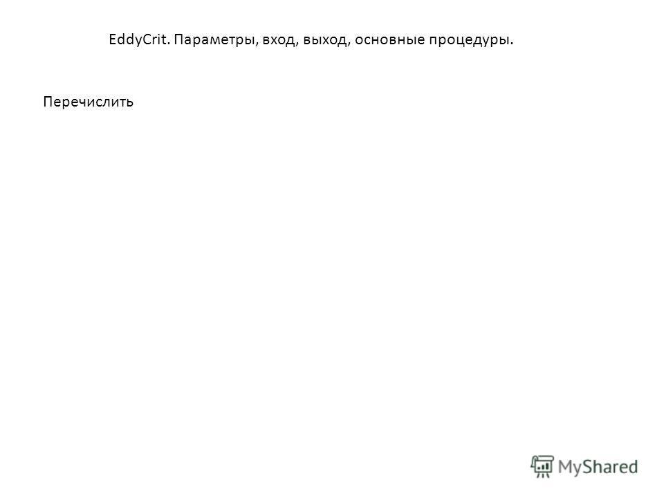 EddyCrit. Параметры, вход, выход, основные процедуры. Перечислить