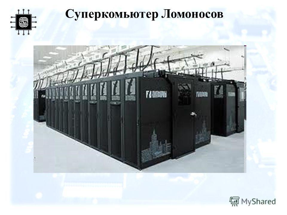 Cуперкомьютер Ломоносов