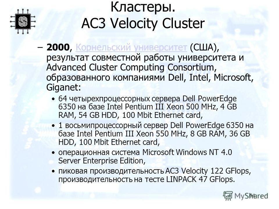 64 –2000, Корнельский университет (США), результат совместной работы университета и Advanced Cluster Computing Consortium, образованного компаниями Dell, Intel, Microsoft, Giganet:Корнельский университет 64 четырехпроцессорных сервера Dell PowerEdge
