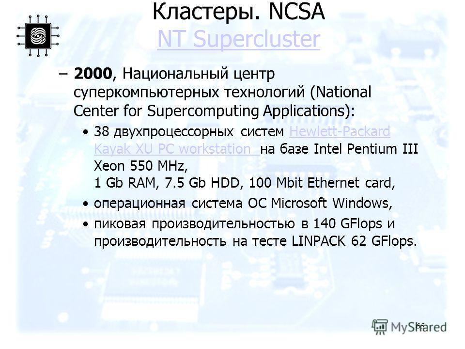 65 –2000, Национальный центр суперкомпьютерных технологий (National Center for Supercomputing Applications): 38 двухпроцессорных систем Hewlett-Packard Kayak XU PC workstation на базе Intel Pentium III Xeon 550 MHz, 1 Gb RAM, 7.5 Gb HDD, 100 Mbit Eth