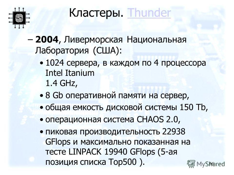 66 –2004, Ливерморская Национальная Лаборатория (США): 1024 сервера, в каждом по 4 процессора Intel Itanium 1.4 GHz, 8 Gb оперативной памяти на сервер, общая емкость дисковой системы 150 Tb, операционная система CHAOS 2.0, пиковая производительность
