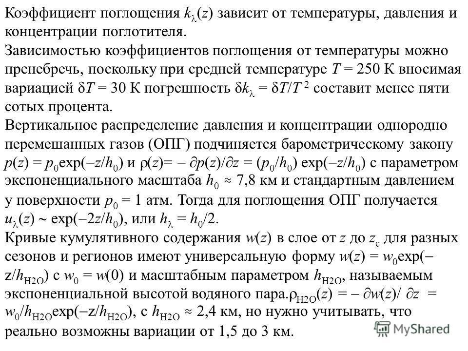 Коэффициент поглощения k (z) зависит от температуры, давления и концентрации поглотителя. Зависимостью коэффициентов поглощения от температуры можно пренебречь, поскольку при средней температуре T = 250 К вносимая вариацией δT = 30 К погрешность δk =