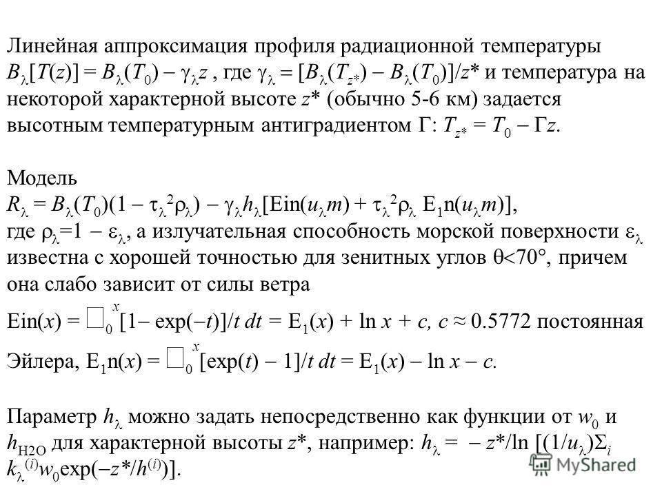 Линейная аппроксимация профиля радиационной температуры B [T(z)] = B (T 0 ) z, где [B (T z* ) B (T 0 )]/z* и температура на некоторой характерной высоте z* (обычно 5-6 км) задается высотным температурным антиградиентом Γ: T z* = T 0 Γz. Модель R = B