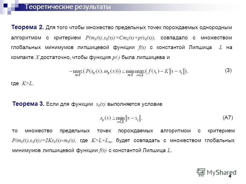 4 Теорема 2. Для того чтобы множество предельных точек порождаемых однородным алгоритмом с критерием P(m k (x),s k (x))=Cm k (x)+p(s k (x)), совпадало с множеством глобальных минимумов липшицевой функции f(x) с константой Липшица L на компакте X дост