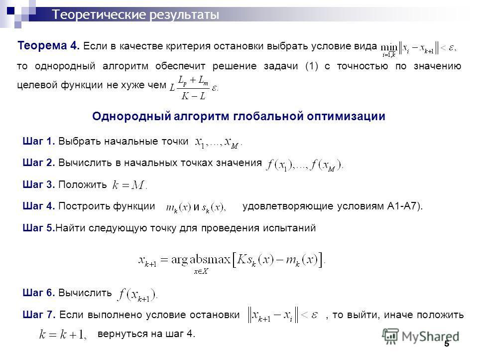 5 Шаг 1. Выбрать начальные точки Шаг 2. Вычислить в начальных точках значения Шаг 3. Положить Шаг 4. Построить функции удовлетворяющие условиям А1-А7). Шаг 5.Найти следующую точку для проведения испытаний Шаг 6. Вычислить Шаг 7. Если выполнено услови