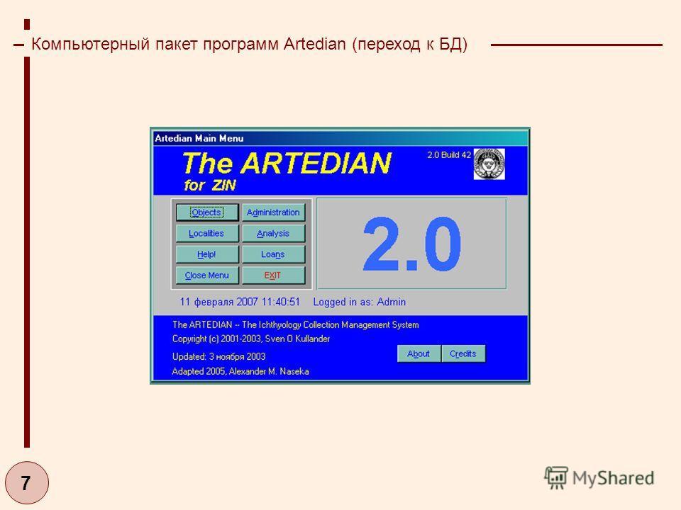 7 Компьютерный пакет программ Artedian (переход к БД)