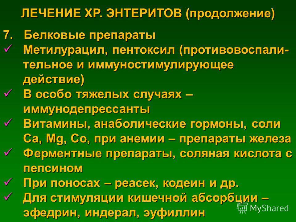 ЛЕЧЕНИЕ ХР. ЭНТЕРИТОВ 1.Диета (различные варианты диеты 4) 2.Антибактериальные препараты (кишечного действия) 3.Производные 8-оксихинолина (интестопан, мексоферм, мексазе), бактрим 4.Препараты нитрофуранового ряда (фуразолидон, фурадонин) 5.Биопрепар