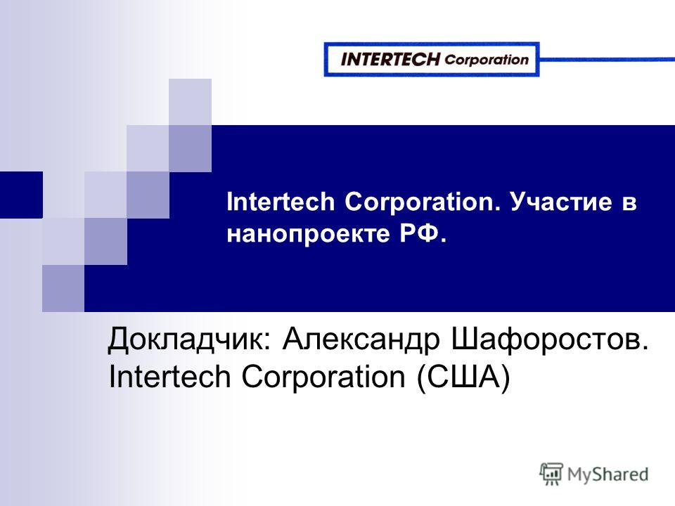 Intertech Corporation. Участие в нанопроекте РФ. Докладчик: Александр Шафоростов. Intertech Corporation (США)