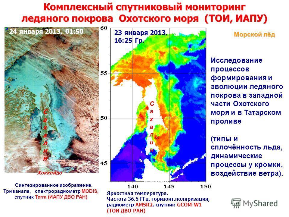 Комплексный спутниковый мониторинг ледяного покрова Охотского моря (ТОИ, ИАПУ) Морской лёд СахалинСахалин СахалинСахалин Хоккайд о Яркостная температура. Частота 36.5 ГГц, горизонт.поляризация, радиометр AMSR2, спутник GCOM-W1 (ТОИ ДВО РАН) 23 января