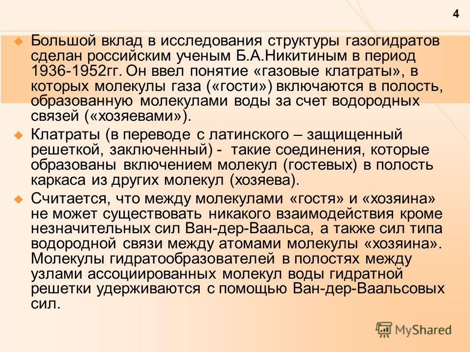 4 Большой вклад в исследования структуры газогидратов сделан российским ученым Б.А.Никитиным в период 1936-1952гг. Он ввел понятие «газовые клатраты», в которых молекулы газа («гости») включаются в полость, образованную молекулами воды за счет водоро