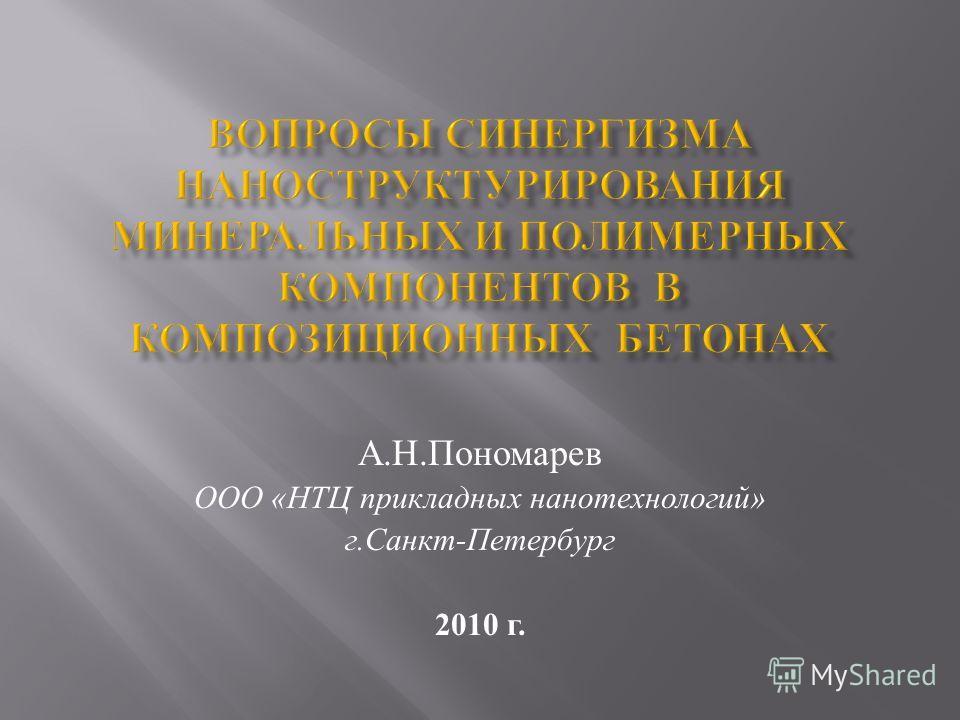 А. Н. Пономарев ООО «НТЦ прикладных нанотехнологий» г.Санкт-Петербург 2010 г.