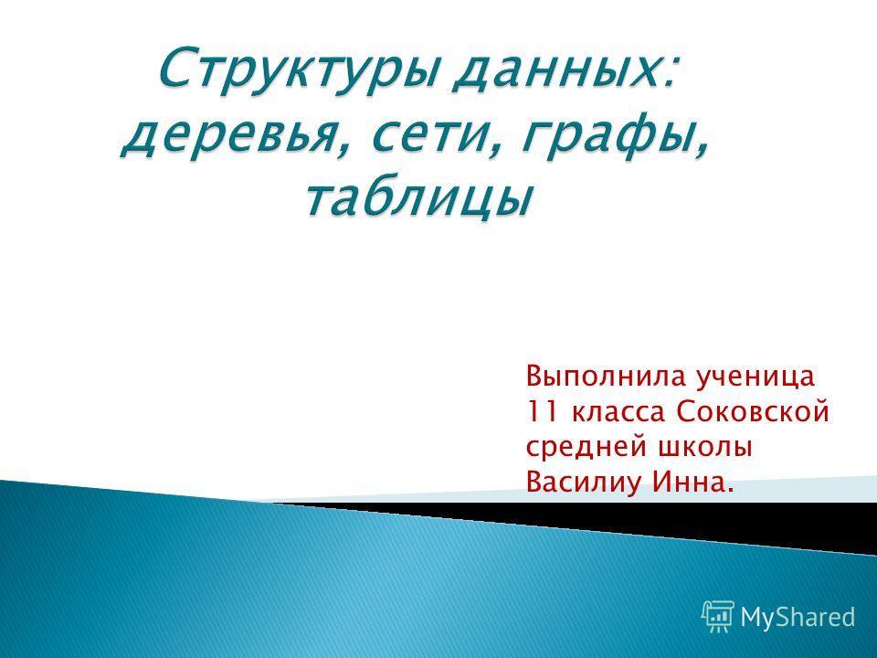 Выполнила ученица 11 класса Соковской средней школы Василиу Инна.