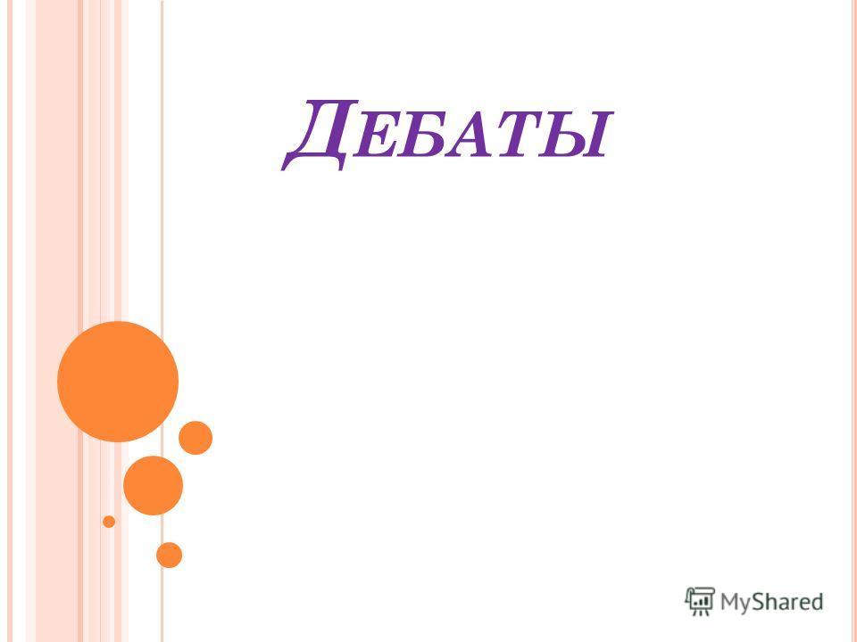 Д ЕБАТЫ