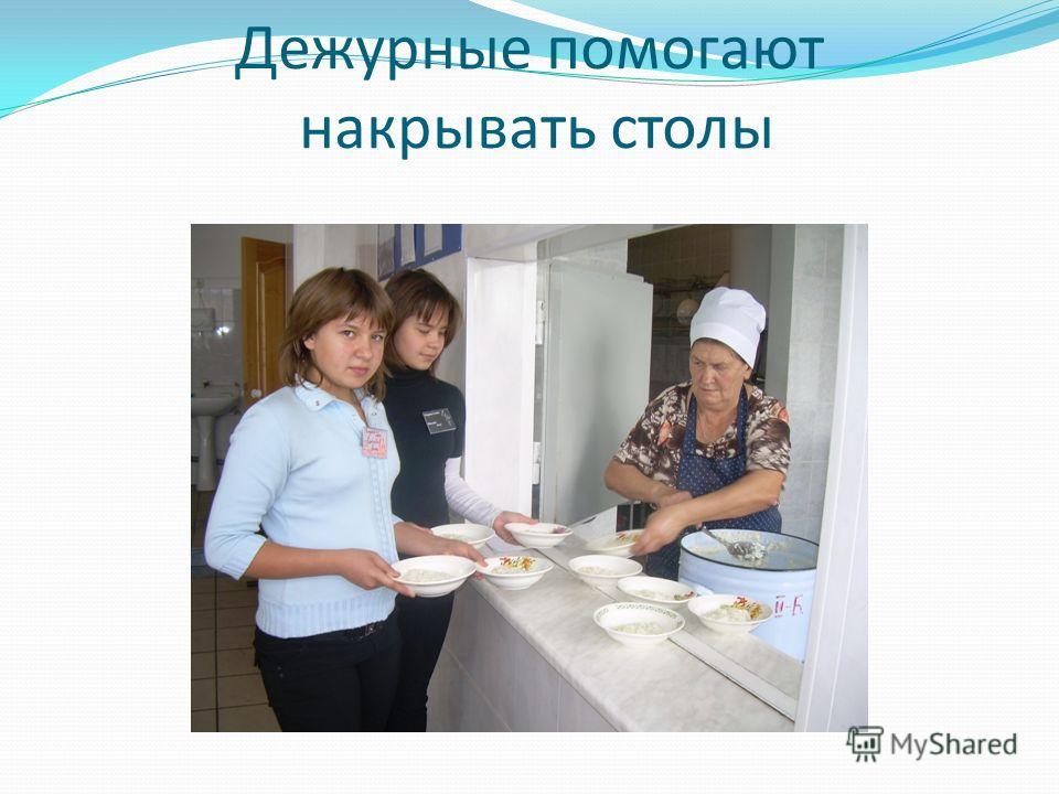 Дежурные помогают накрывать столы