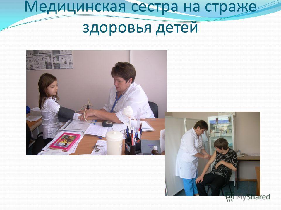 Медицинская сестра на страже здоровья детей