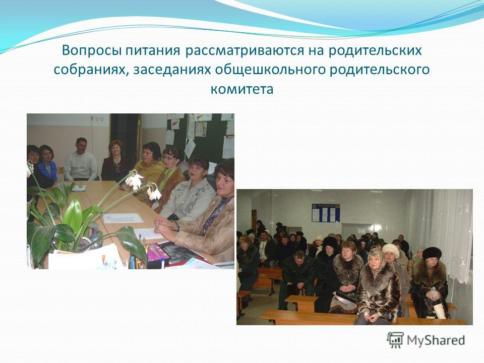 Вопросы питания рассматриваются на родительских собраниях, заседаниях общешкольного родительского комитета