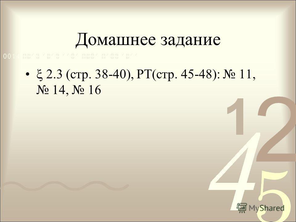 Домашнее задание 2.3 (стр. 38-40), РТ(стр. 45-48): 11, 14, 16