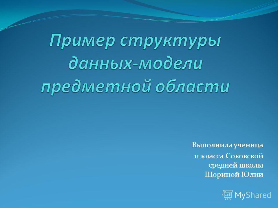 Выполнила ученица 11 класса Соковской средней школы Шориной Юлии