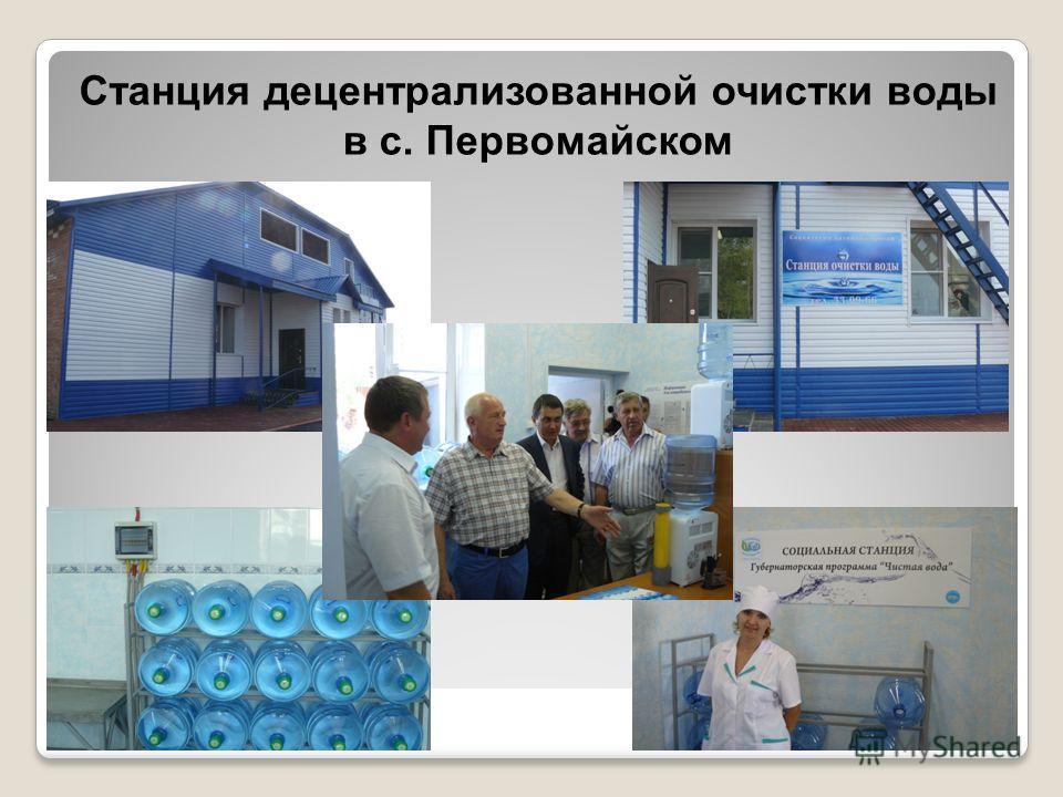 Станция децентрализованной очистки воды в с. Первомайском