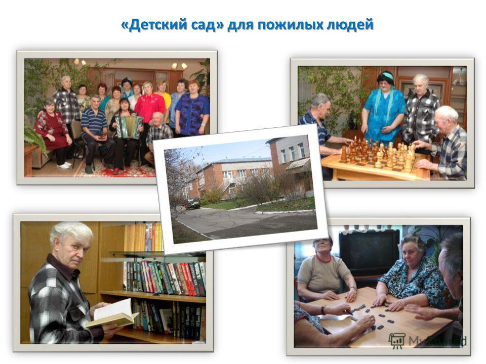 «Детский сад» для пожилых людей «Детский сад» для пожилых людей