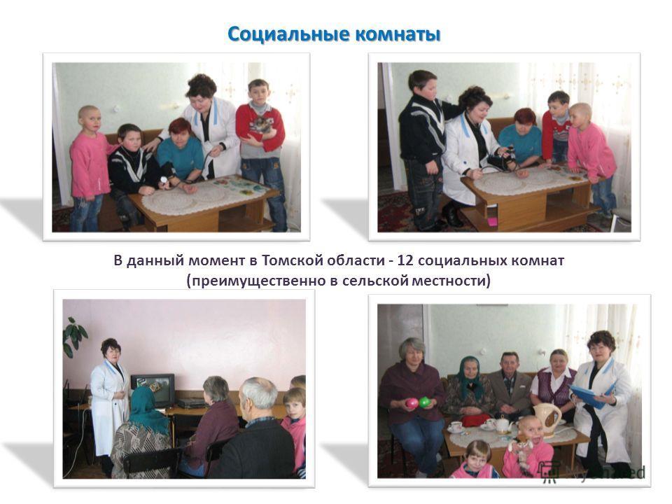 Социальные комнаты В данный момент в Томской области - 12 социальных комнат (преимущественно в сельской местности)