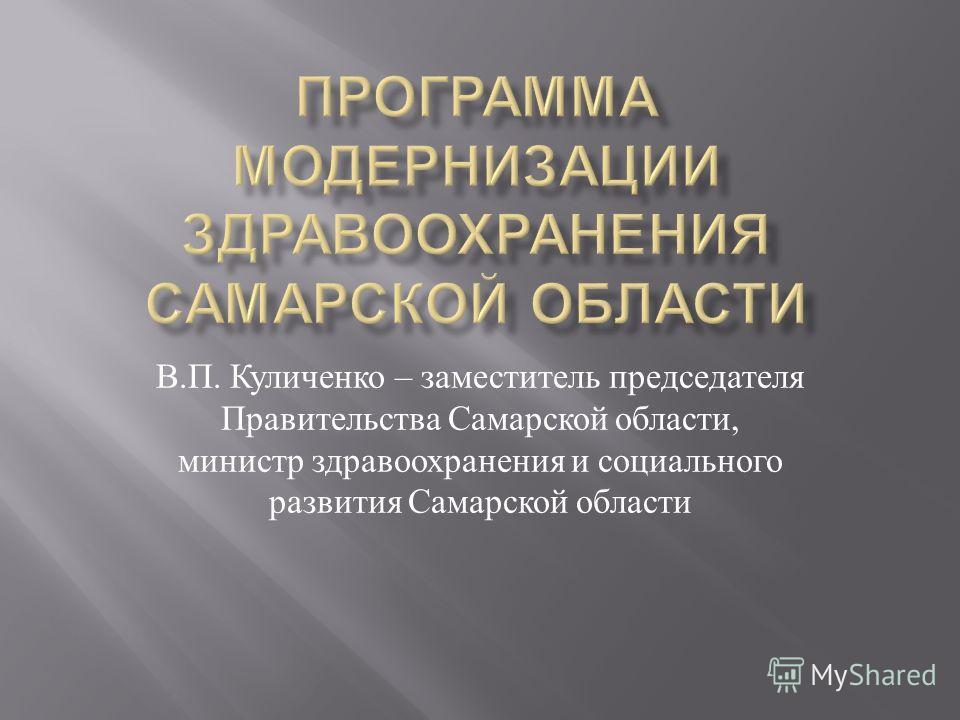 В. П. Куличенко – заместитель председателя Правительства Самарской области, министр здравоохранения и социального развития Самарской области