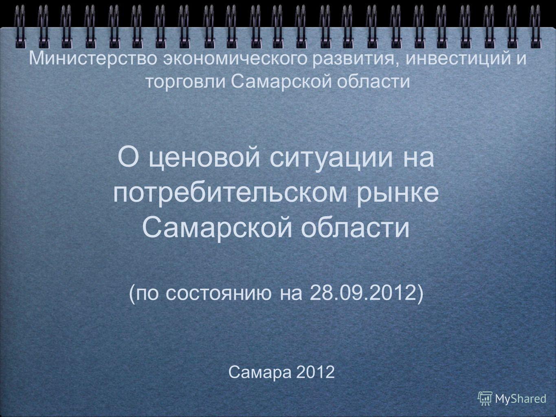 О ценовой ситуации на потребительском рынке Самарской области (по состоянию на 28.09.2012) Самара 2012 Министерство экономического развития, инвестиций и торговли Самарской области