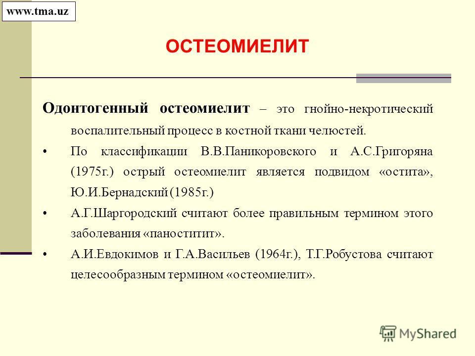 ОСТЕОМИЕЛИТ Одонтогенный остеомиелит Одонтогенный остеомиелит – это гнойно-некротический воспалительный процесс в костной ткани челюстей. По классификации В.В.Паникоровского и А.С.Григоряна (1975г.) острый остеомиелит является подвидом «остита», Ю.И.