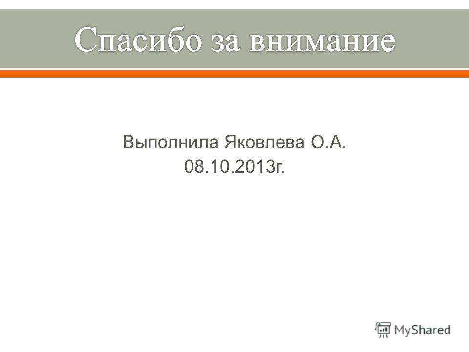 Выполнила Яковлева О. А. 08.10.2013 г.